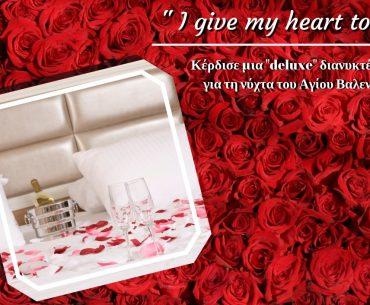 ... Διαγωνισμός Xdream Hotel με δώρο deluxe διανυκτέρευση του Αγίου  Βαλεντίνου 11958cc19c2