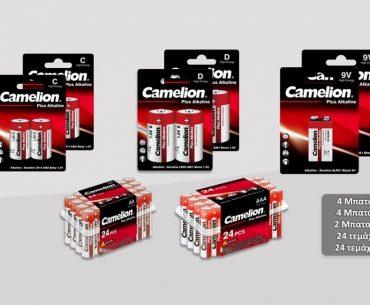 ... Διαγωνισμός Camelion με δώρο σετ μπαταρίες d0d46f8d23b