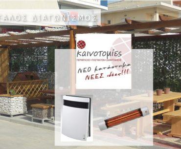Διαγωνισμός neoplegma.gr με δώρο αερόθερμο και σώμα μπάνιου