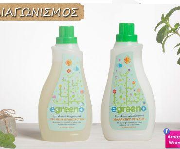 ... Διαγωνισμός Amazing Women με δώρο αγνά φυσικά απορρυπαντικά Egreeno e24cd23c49a