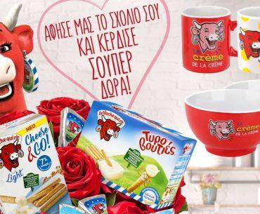 Διαγωνισμός La Vache Qui Rit με συλλεκτικά δώρα