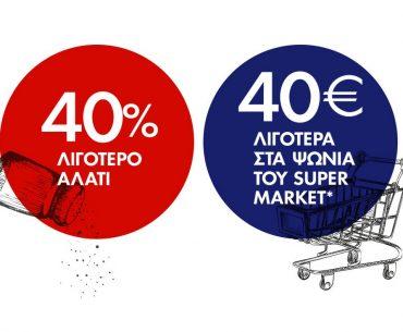 Διαγωνισμός 'Ηπειρος με δωροεπιταγές My Market αξίας 400€