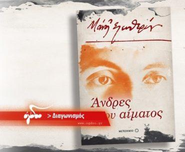 Διαγωνισμός όγδοο με δώρο το βιβλίο «Άνδρες του αίματος»