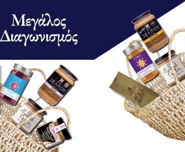 Διαγωνισμός Καφεκοπτεία Λουμίδη με δώρο καλάθια με προϊόντα κάθε εβδομάδα