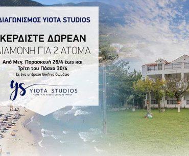 Διαγωνισμός Yiota Studios με δώρο 6ήμερο το Πάσχα