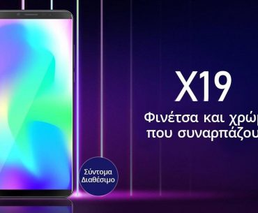 Διαγωνισμός Cubot με δώρο το smartphone X19