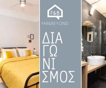Διαγωνισμός Far and Beyond Hospitality με δώρο 3 διανυκτερεύσεις στο διαμέρισμα
