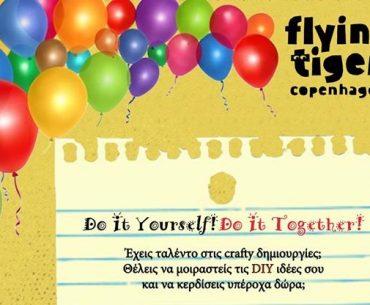 Διαγωνισμός Flying Tiger Copenhagen με δωροεπιταγές αξίας 600€