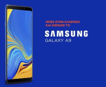 Διαγωνισμός Q Κινητή με δώρο Samsung Galaxy A9