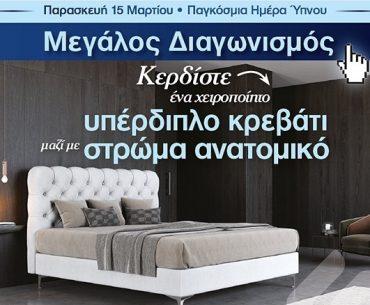 Διαγωνισμός Greco Strom με δώρο υπέρδιπλό κρεβάτι και στρώμα