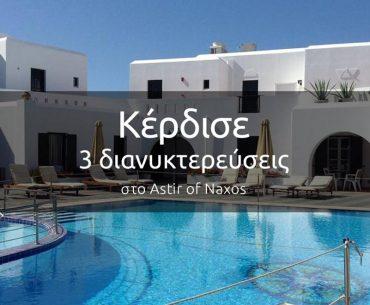Διαγωνισμός Travel Greece με δώρο διανυκτερεύσεις στο Astir of Naxos Hotel