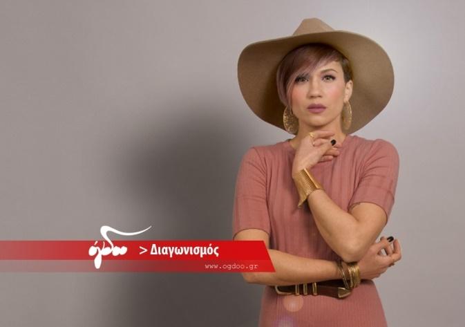 Διαγωνισμός όγδοο με δώρο προσκλήσεις για την Πέννυ Μπαλτατζή