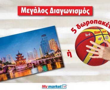 Διαγωνισμός My Market με δώρο ταξίδι 10 ημερών στην Κίνα και 5 πακέτα προϊόντων Henkel