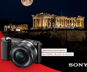 Διαγωνισμός Kotsovolos με δώρο φωτογραφική μηχανή Sony