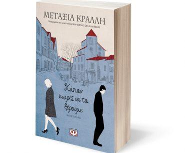 Διαγωνισμός Nethall και Εκδόσεις Ψυχογιός με δώρο το βιβλίο «Κάπου χωρίς να το ξέρουμε» της Μεταξίας Κράλλη