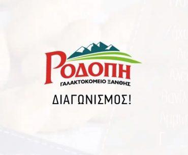 Διαγωνισμός Ροδόπη με δώρο 10 πακέτα με προϊόντα