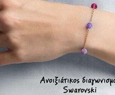 Διαγωνισμός Athens Heart με δώρο κόσμημα Swarovski