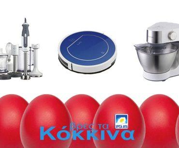Διαγωνισμός Χρυσά Αυγά με δώρο ρομποτικές σκούπες, ραβδομπλέντερ και κουζινομηχανές