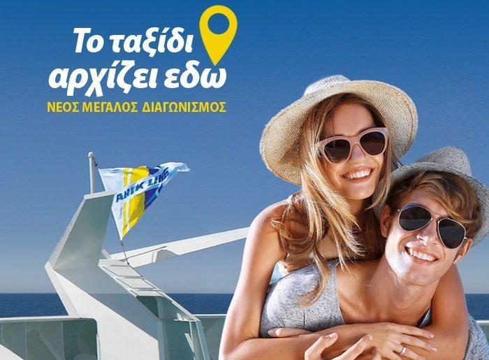 Διαγωνισμός ΑΝΕΚ Lines με δώρο ακτοπλοϊκά εισιτήρια για Κρήτη και Ιταλία