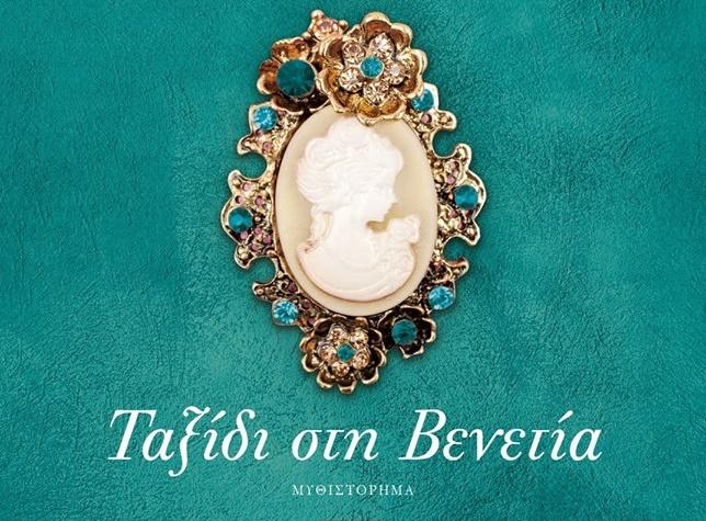 """Διαγωνισμός Το μεγαλείο των Τεχνών με δώρο το βιβλίο """"Ταξίδι στη Βενετία"""""""