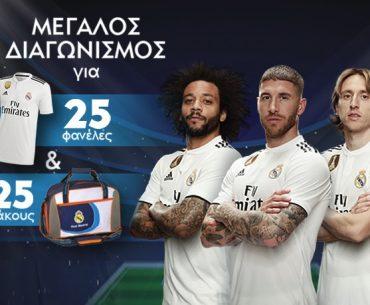 Διαγωνισμός Μασούτης με δώρο συλλεκτικές επίσημες φανέλες και σάκους Real Μαδρίτης