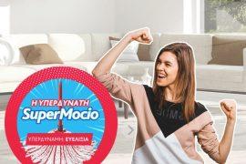 Διαγωνισμός Vileda με δωροεπιταγές 3.000€ για Super Market και 100 υπερσυστήματα καθαρισμού