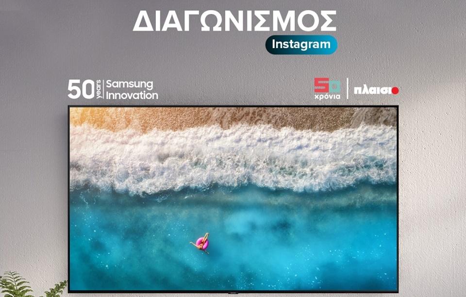 Διαγωνισμός Πλαίσιο με δώρο Samsung QLED 4K TV 55″
