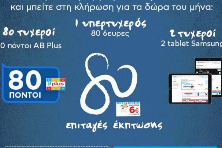 d2afcaa9fb Διαγωνισμός ΑΒ Βασιλόπουλος με δώρα πάνω από 1.000 Ευρώ σε κάθε αγορά σας!