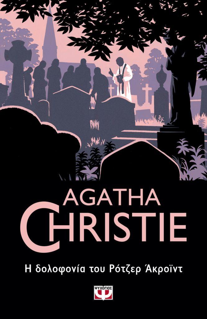 Agatha Christie Roger Acroyd