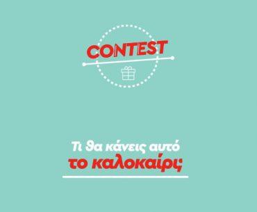 c722bd43eb9 ... Διαγωνισμός Βίκος Cola με δώρο συσκευασίες για 1 μήνα