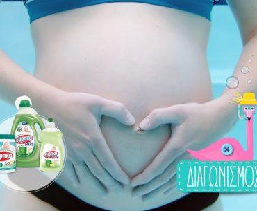 Διαγωνισμός Εύρηκα με δώρο όλη τη σειρά καθαριστικών Baby