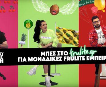 Διαγωνισμός Frulite με δώρο χυμούς, εμπειρία με Influencerκαι ταξίδι στη Νέα Υόρκη
