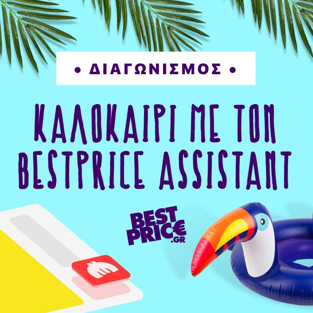 Διαγωνισμός BestPrice.gr με πλούσια δώρα συνολικής αξίας 2.500€