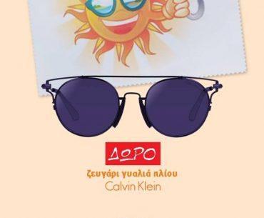 Διαγωνισμός Οπτικά Γαρυφάλλου με δώρο γυαλιά ηλίου Calvin Klein