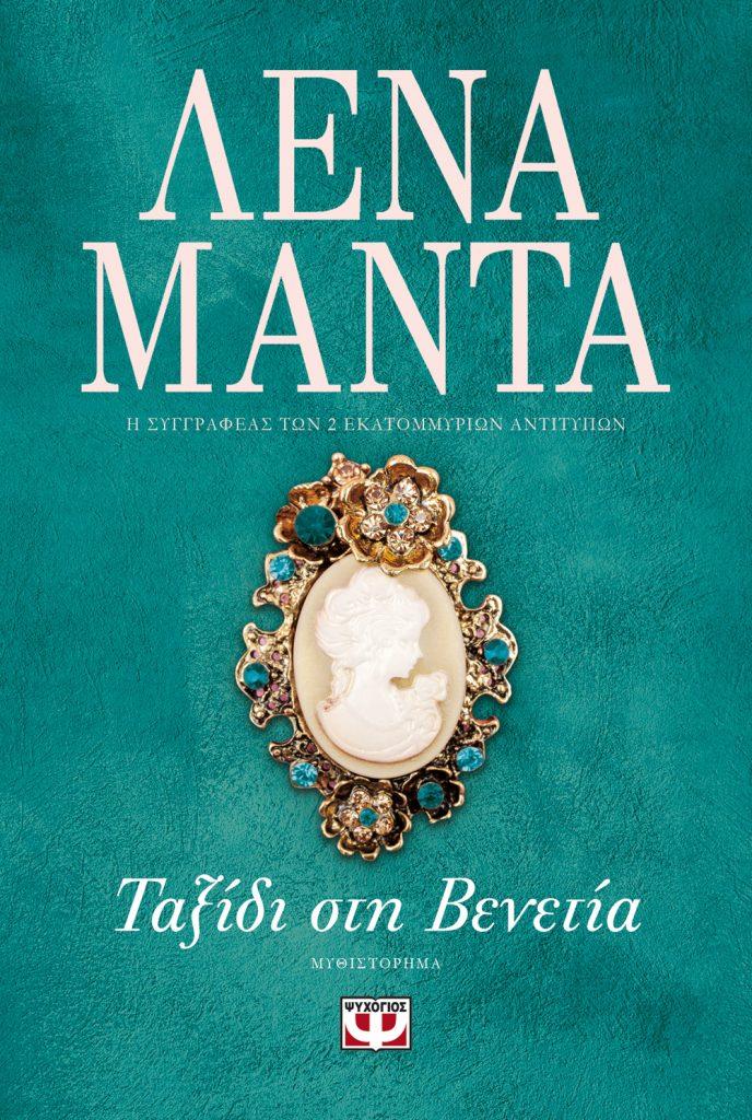 Lena Manta Venetia