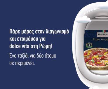 Διαγωνισμός Lidl με δώρο 4ήμερο για 2 άτομα στη Ρώμη