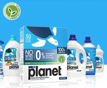 Διαγωνισμός My Planet με δώρο όλη τη σειρά προϊόντων
