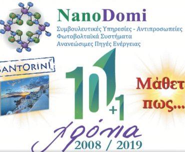 Διαγωνισμός NanoDomi με 8 δώρα σχετικά με φωτοβολταϊκά και 3ήμερο Σαντορίνη