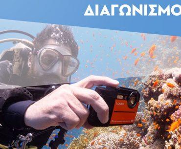 Διαγωνισμός Panasonic με δώρο υποβρύχια Φωτογραφική Μηχανή Lumix