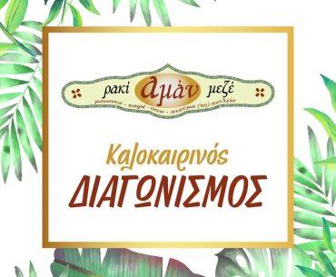 Διαγωνισμός Ρακί Αμάν Μεζέ με δώρο 9 γεύματα