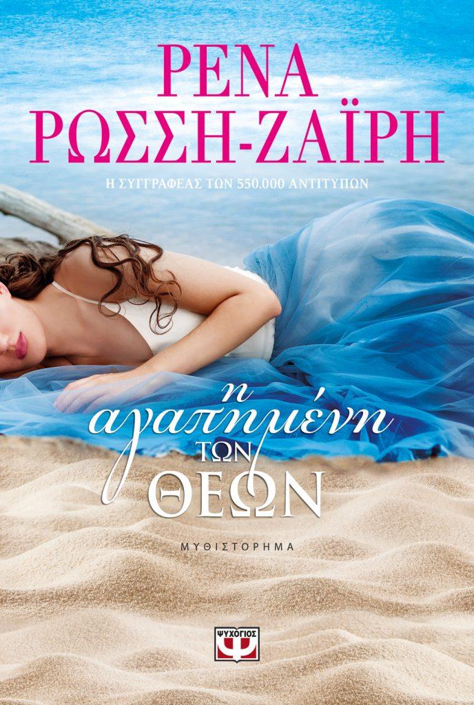 Rena Zairi Agapimeni Theon