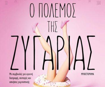 Διαγωνισμός vivlio-life με δώρο το βιβλίο «Ο Πόλεμος της Ζυγαριάς»