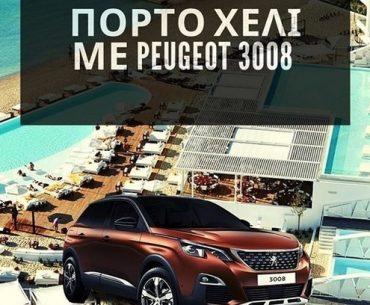 Διαγωνισμός Autobesikos με δώρο διαμονή στο Nikki Beach με Test Drive το Peugeot 3008