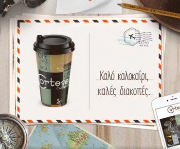 Διαγωνισμός Cortese Caffe Espresso με δώρο 20 συλλεκτικές πετσέτες θαλάσσης