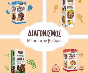 Διαγωνισμός Μπισκότα Δερμίσης με δώρo πολυσυσκευασίες προϊόντων