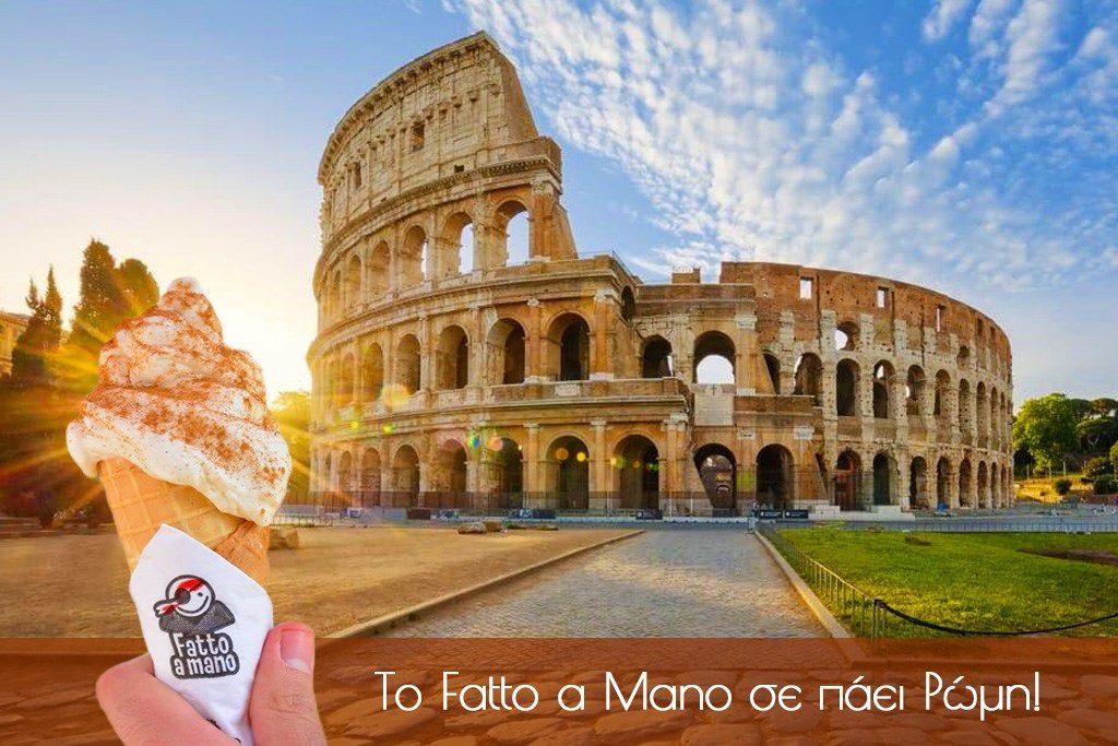 Διαγωνισμός Fatto a Mano με δώρο 3ήμερο στη Ρώμη