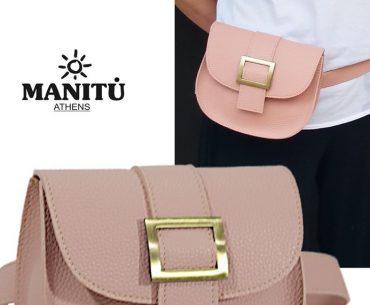 Διαγωνισμός Manitu Bags με δώρο τσαντάκι μέσης