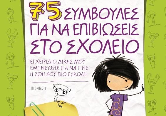 """Διαγωνισμός Taλκ με δώρο το βιβλίο """"75 συμβουλές για να επιβιώσεις στο σχολείο"""""""