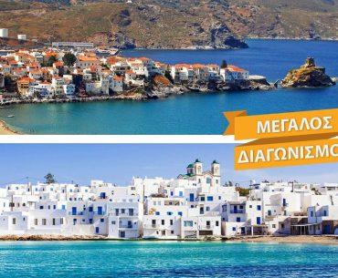 Διαγωνισμός autogreeknews.gr με δώρο 3ήμερα στην Άνδρο & στην Πάρο