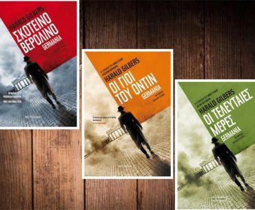 Διαγωνισμός Chill and read και Εκδόσεις Μεταίχμιο με δώρο ένα βιβλίο από τη σειρά «Germania» του Harald Gilbers